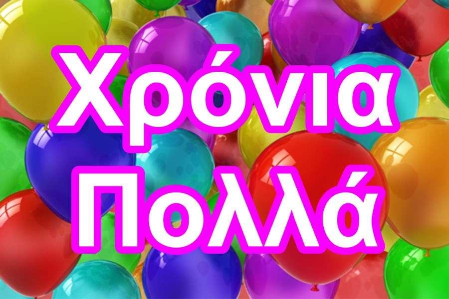 happy birthday in greek