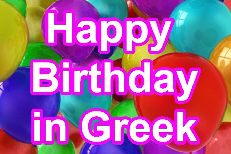 happy birthday wishes in greek